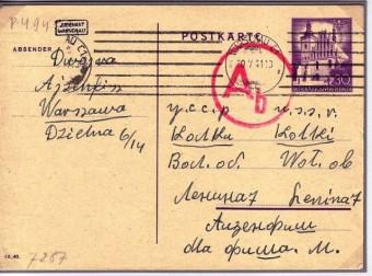 Eingescannte Postkarte aus dem Warschauer Ghetto